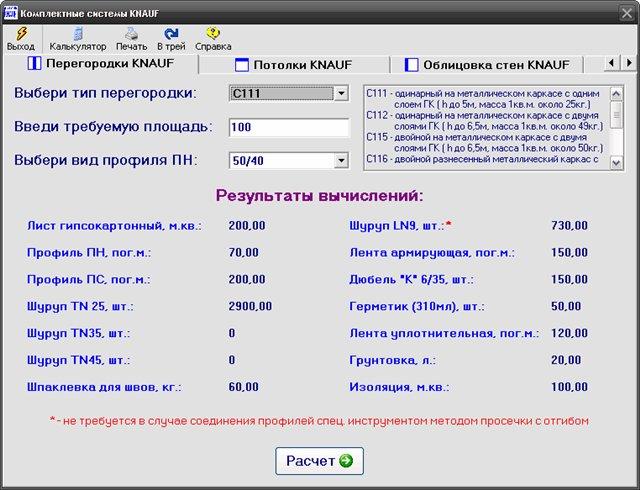 Программа для расчета количества гипсокартона