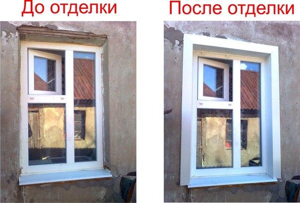 Откос окна до отделки и после