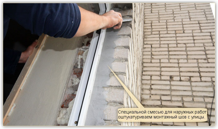 Штукатурка наружного откоса окна