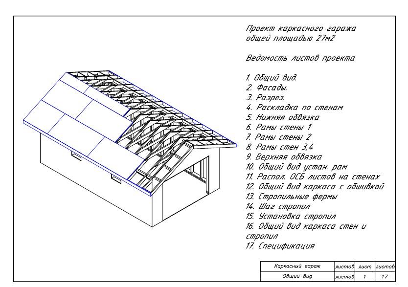 Проект каркасного гаража общей площадью 27м2